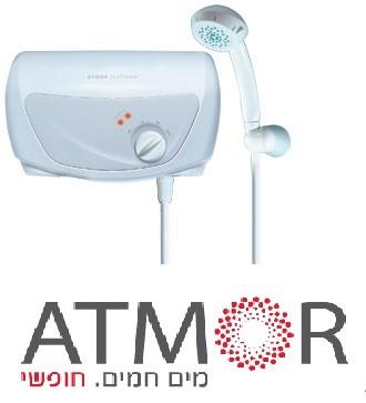מחמם מים אטמור למקלחת Classic 5.5kw Atmor