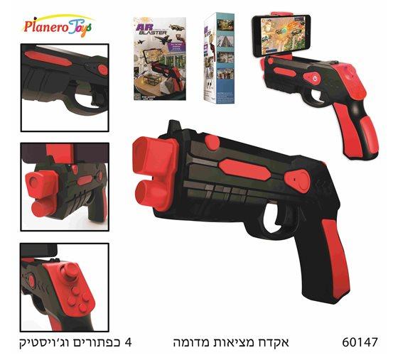 אקדח משחקים לטלפונים סלולריים וניידים בלוטוס