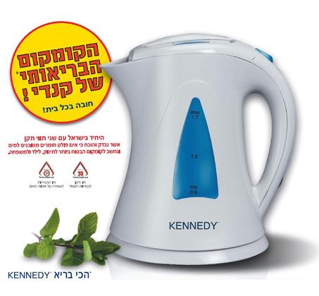 הקומקום הבריאותי של קנדי kennedy