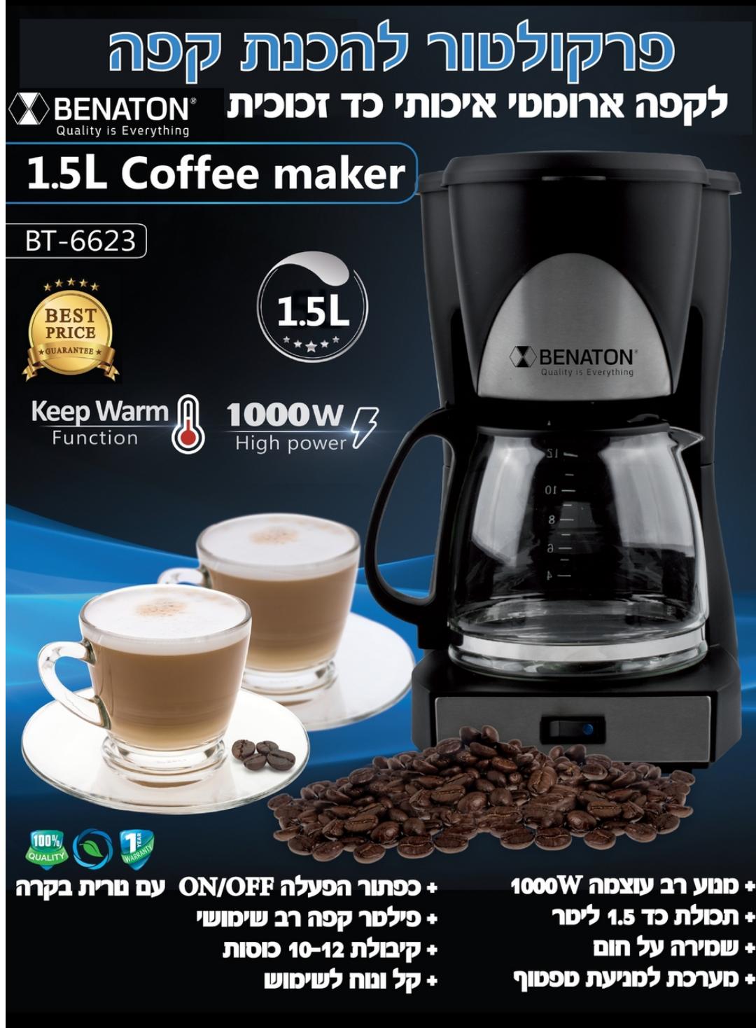ענק מכונת קפה פילטר ביתית   פרקולטור BENATON BT-6623   מכונת קפה שחור BX-67