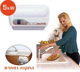 מחמם מים אטמור און ליין התקנה נסתרת מתחת לכיור