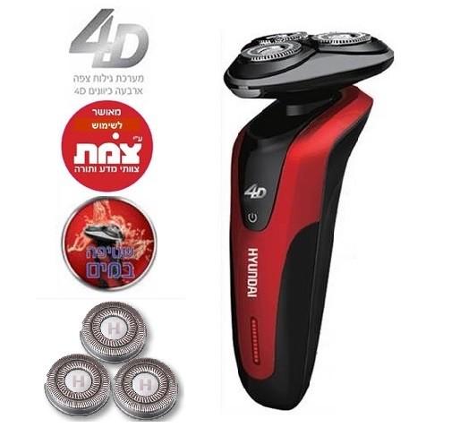 מקורי מכונת גילוח הכי טובה וזולה | מכונת גילוח HYUNDAI | יונדאי HAHC-9201 RD-99
