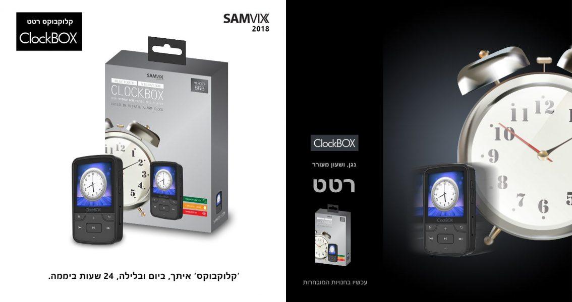 נגן mp3 לריצה אלחוטי SAMVIX CLOCKBOX עם בולוטוס
