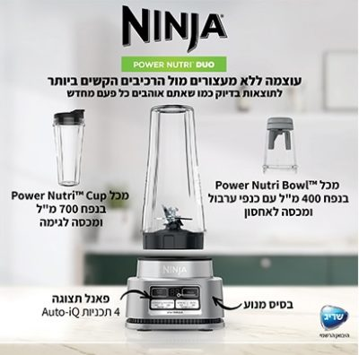 בלנדר נינג'ה Ninja Power Nutri Duo CB103