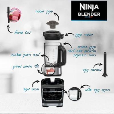 בלנדר מבשל נינג'ה Ninja HB153
