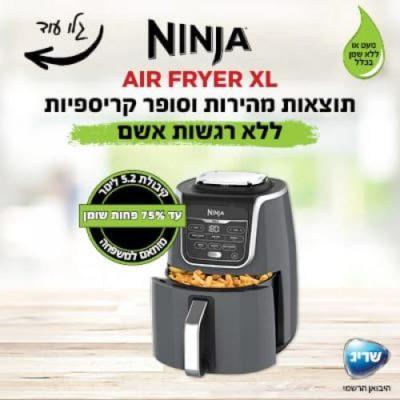 מכשיר טיגון ללא שמן נינג'ה Ninja AF163